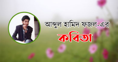 bangla kobita-bangla poem